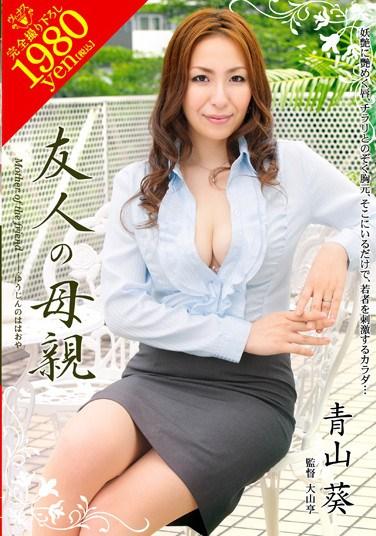 [VEC-051] My Friend's Mother – Aoi Aoyama