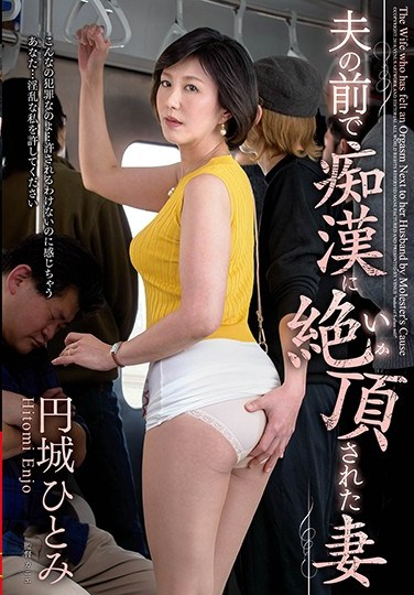 VEC-308 I Was Forced By A Molester To Cum In Front Of My Husband Hitomi Enjoji