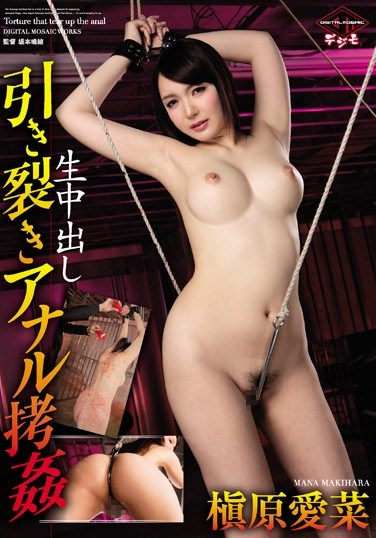 [VICD-334] Raw Creampies: Anal Rape Mana Makihara