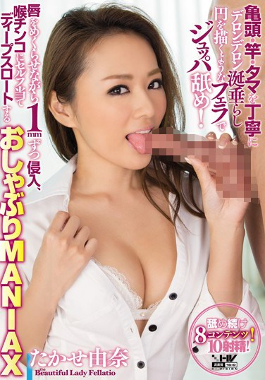 WANZ-510 Tip, Shaft, Balls, And All – She'll Lovingly Lick Every Part Of Your Dick During The Most Intense Blowjob Ever! She'll Run Her Tongue Over Your Cock As It Slips Inside Her Mouth Inch By Inch Until She's Deep Throating It Just The Way She Loves – Yuna Takase