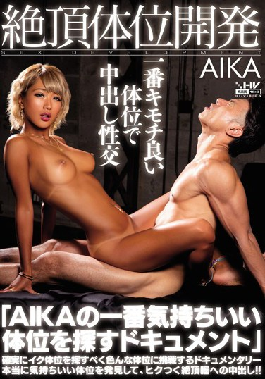WANZ-551 Sex Position Of Ecstasy Creampie Sex In The Best Position Of All AIKA