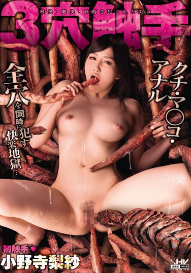 WANZ-589 Tentacles In Three Holes: Down Her Throat, Deep In Her Pussy, And Her Ass: Hot Girl Violated Risa Onodera