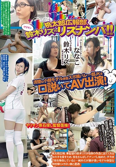 YMDD-108 We're Picking Up Girls And Seducing That Slut Liz Suzuki From The Momotaro P.R. Department!! This Neat And Clean Model Sports Cosplay JK Into Performing In This AV! Nanako