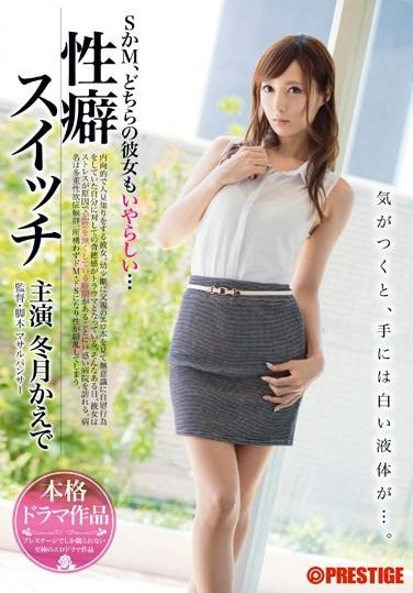ABP-198 Fetish Switch Kaede Fuyutsuki