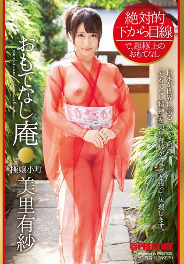 ABP-424 Looking From The Absolute Bottom Up Hospitality Retreat Beautiful Proper Ladies Of The Town Starring Arisa Misato