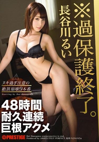 ABP-436 48-Hour Big Dick Acme Endurance. Rui Hasegawa