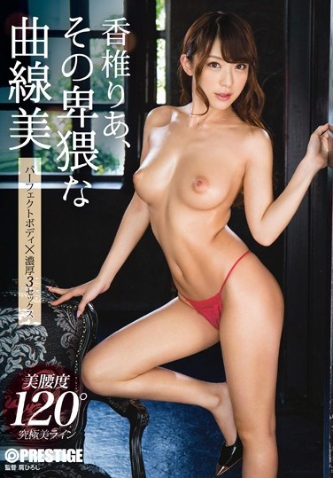 ABP-481 Ria Kashii: That Naughty Curvaceousness