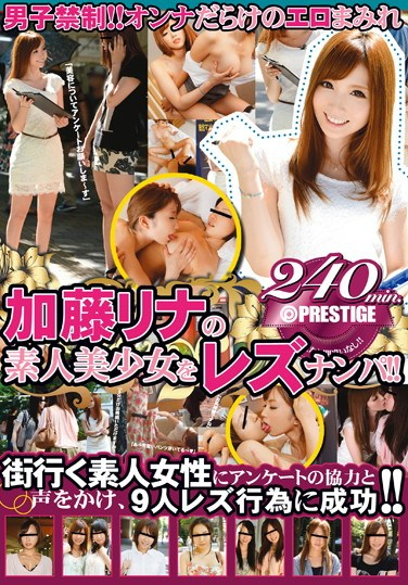 ABS-171 Rina Kato Picks up Gorgeous Amateur Girls for Hot Lesbian Action!