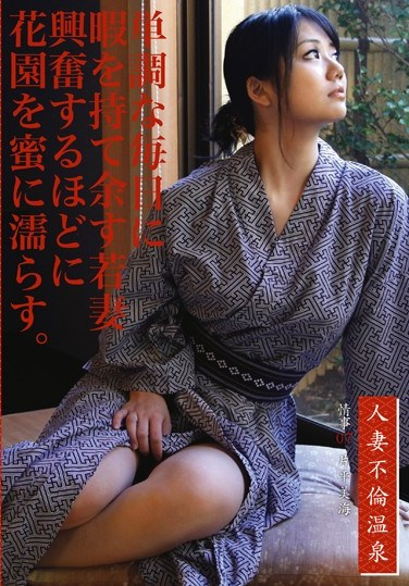 ABY-007 Married Woman Immoral Hot Spring 07