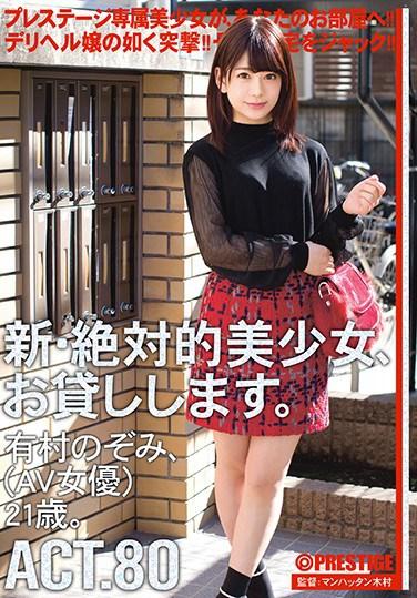 CHN-154 Renting New Beautiful Women. Act 80 Noyomi Arimura (AV Actress) 21 Years Old.