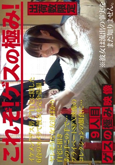 CMI-009 Mean Guy's Monumental Movie 9th Girl