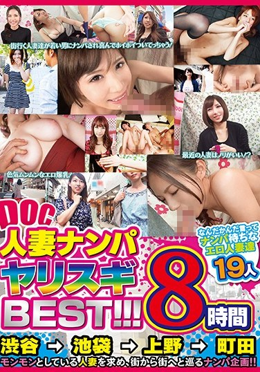 DCX-057 DOC Picking Up Girls: Married Woman Edition Too Much Fucking BEST!!! 8 Hours