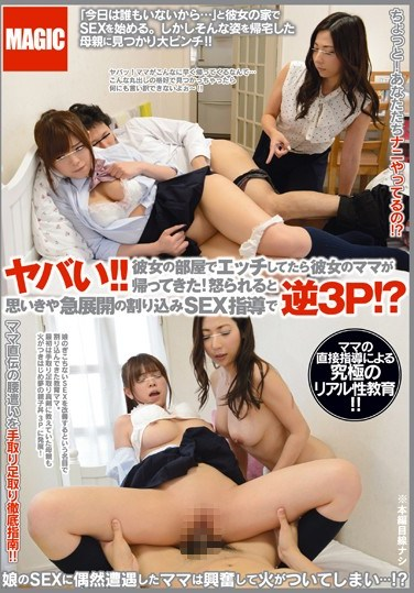 DLY-002 No way! her mum came back when you were fucking her daughter in her room! Thought she'd get angry? Think again! She makes is a threesome as she instructs her daughter on how to fuck!?