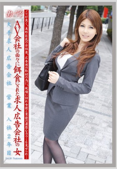EVO-119 Working Woman vol. 56
