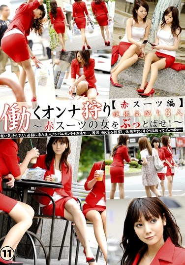 EZD-311 Chasing Working Women 11 (Red Suits Edition)