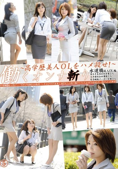 EZD-397 Going Deep in Working Women 5: Gorgeous Office Ladies in Suidobashi
