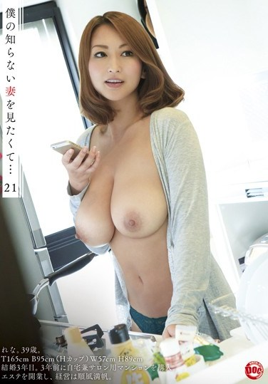 FTN-032 I Want to See the Other Side of My Wife So…21 Rena Fukiishi