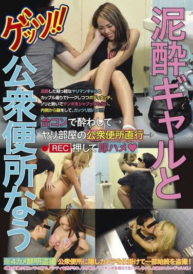 GETS-013 A Drunk Girl In A Public Bathroom With A Gal, Right Now