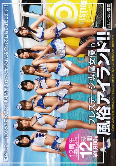 GG-001 Prestige Exclusive Actresses in Whore Island!!