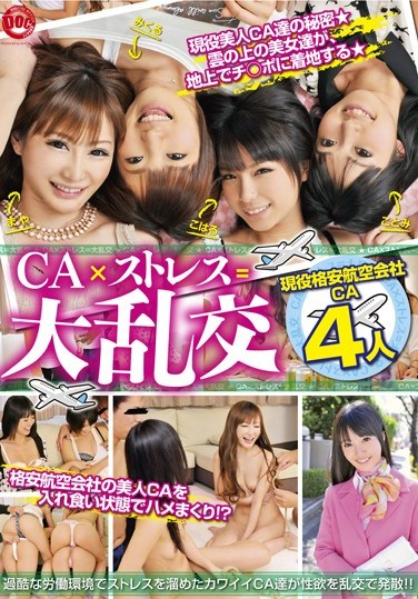 GGH-005 Stewardesses + Stress Equals Large Orgies