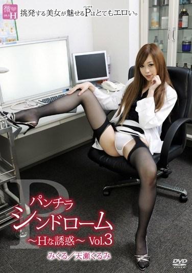 IABH-010 Panty Shot Syndrome – Sexual Temptation – vol. 3