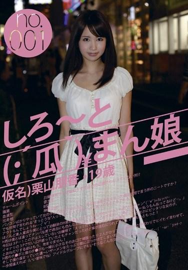 KDG-003 Amateur Pussy (Fake Name) Tomoka Kuriyama (19) no.001