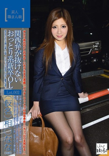 KDG-005 Working Amateur Girl Freshly Graduated Office Lady Can't Shake the Kansai Dialect Lot. 002