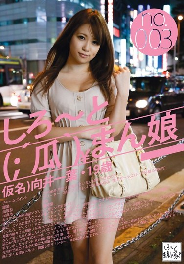 KDG-011 Amateur Pussy (Fake Name) Kazuha Mukai (19) no.003