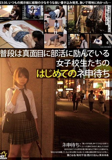 KIL-021 Regular Hardworking Schoolgirls Get Picked Up For The First Time