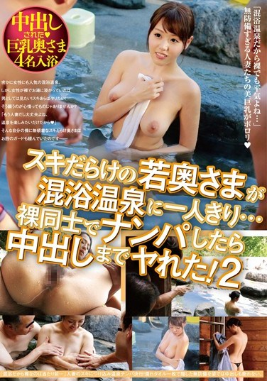 KIL-028 Hot Young Wife By Herself in Mixed Onsen… Picking Up Girls Naked and Giving Them Creampies! 2