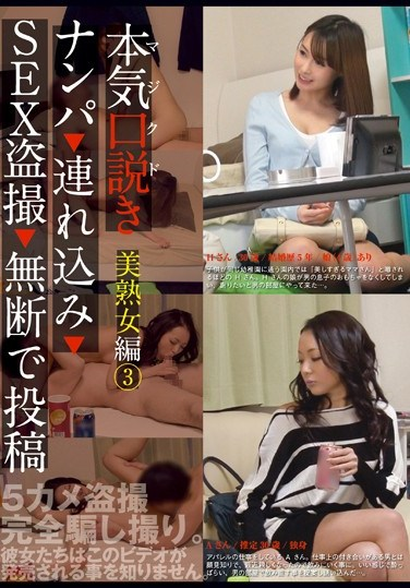 KKJ-005 Real Persuasion: Picking Up Girls for SEX Then Secretly Posting the Tapes Online – Beautiful Mature Woman Collection 3