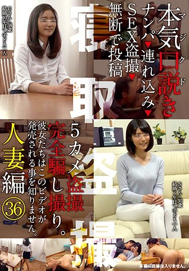 KKJ-057 Real Seduction: Married Woman Edition 36 We Pick Them Up, Take Them Away, Fuck Them, Secretly Film Them And Post The Action Online Without Their Permission