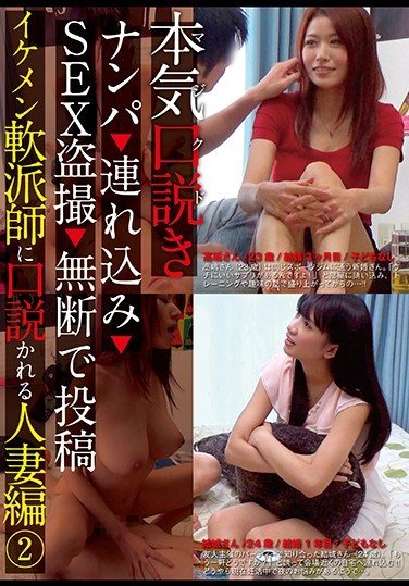 KKJ-063 Serious Seduction A Married Woman Falls For A Handsome Romeo 2 Picking Up Girls, Take Them Home, Film Peeping Videos Of Sex, Posting Them Without Permission