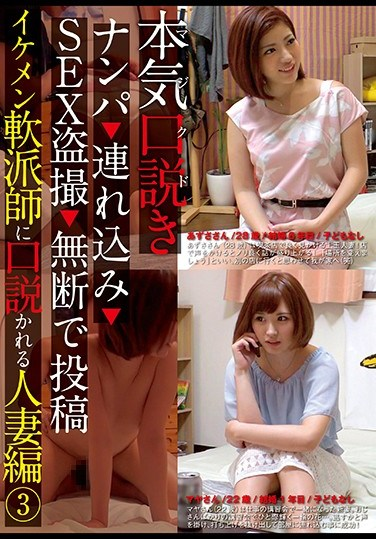 KKJ-064 A Serious Seduction Married Woman Babes Who Fall For Handsome Pickup Artists 3 Picking Up Girls, Take Them Home, Film Peeping Sex Videos, Sell Them Without Permission