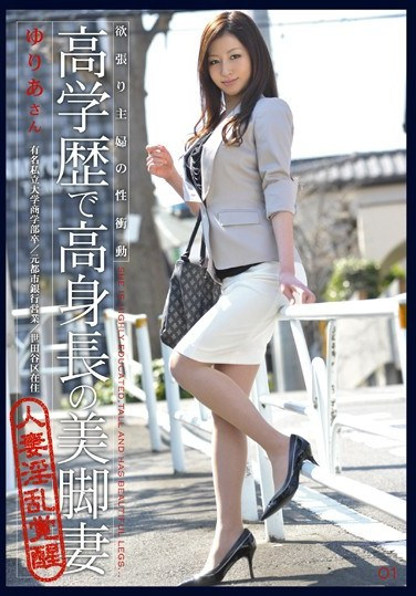 MDC-001 Greedy Wife's Sexual Urge 01 Highly Educated Tall Wife With Beautiful Legs