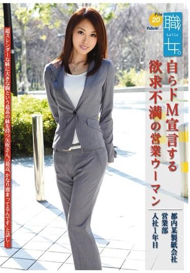MEK-017 Working Girl. File 20