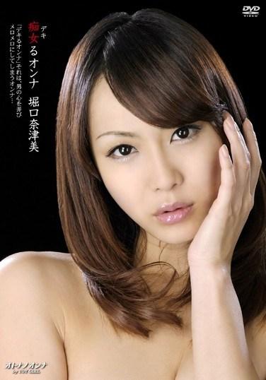 OTAV-004 Slut (Good) Girls – Natsumi Horiguchi