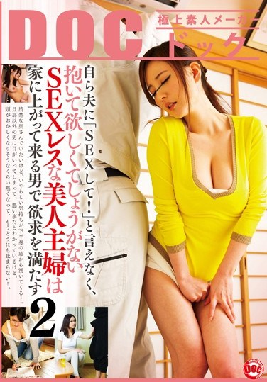 """RDT-187 The Beauty Who Wants To Get Laid Real Badly But Can't Bring Herself To Tell Her Husband """"I Want To Have Sex!"""". The Housewife Satisfies Her Desires With The Men Who Come To Her Home 2"""