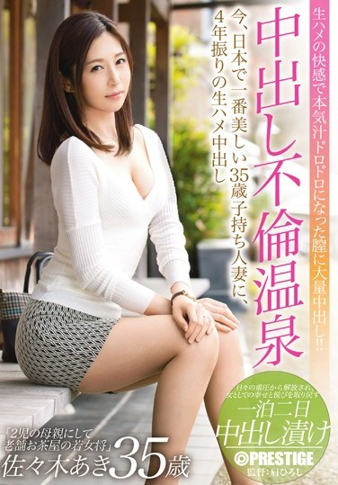 "SGA-044 ""A Young Teahouse Madam, And A Mother Of Two"" Aki Sasaki, Age 35 A Creampie Adultery Hot Springs Vacation"