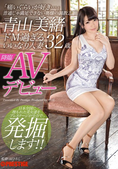 "SGA-054 A Masochistic and Obedient Married Woman, Mio Aoyama , Age 32 In Her AV Debut ""I Love It When It Hurts…"" A Housewife Who Won't Be Satisfied With Normal Sex, And Begs For Breaking In Training"