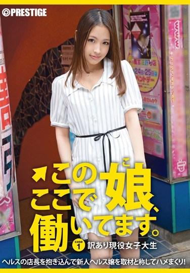 SRS-004 This Girl Works Here. 1 Reina Takagi