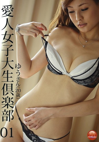 TBL-052 My Lover The College Girl Club 01, Starring Yu-san (20 Years Old).