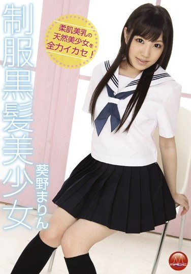 TBL-077 Beautiful Girl with Black hair in Uniform. Marin Aono