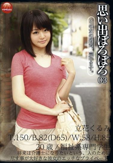 TBL-079 Tattered Memories 03 Kurumi Tachibana