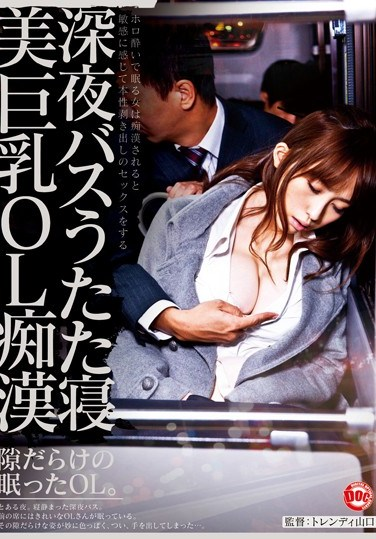TLS-014 Dozing On The Night Bus. Big Tits Office Lady Molester. The Drunk And Dozing Woman Is Aroused By The Molester And Ends Up Having Sex, Revealing Her True Colors