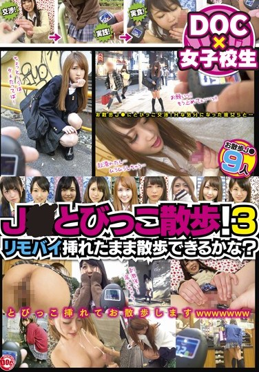 ULT-091 Stroll With A Schoolgirl! 3 ~Can She Manage To Walk Around With A Remote-Controlled Vibrator Installed?~