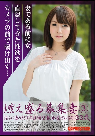 YOD-003 Looking For A Smoking Hot Wife – A Dirty Lustful Wife Who Wants to Cheat 3
