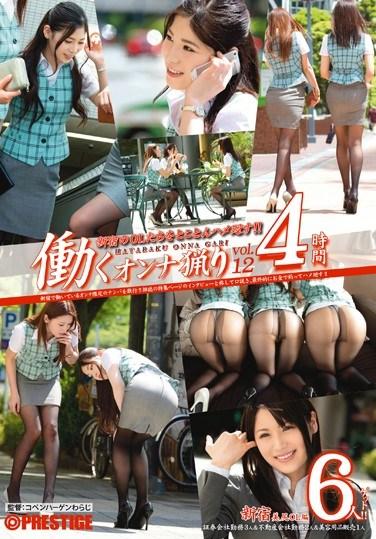 YRH-052 Hunting Working Women vol. 12