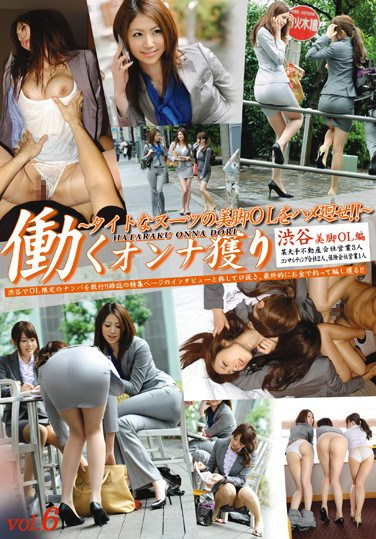 YRZ-009 Seducing Working Women. (Fuck The Shit Out Of Office Ladies With Beautiful Legs In Tight Suits!!) vol. 6