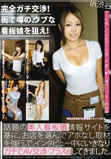 YRZ-014 Totally Serious Hustling! We Go Downtown To Go After Innocent Looking Storefront Girls We've Heard Are Hot! Volume 01 in Shibuya